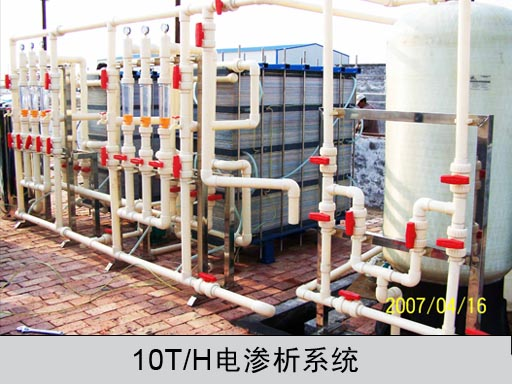 10T电渗析系tong