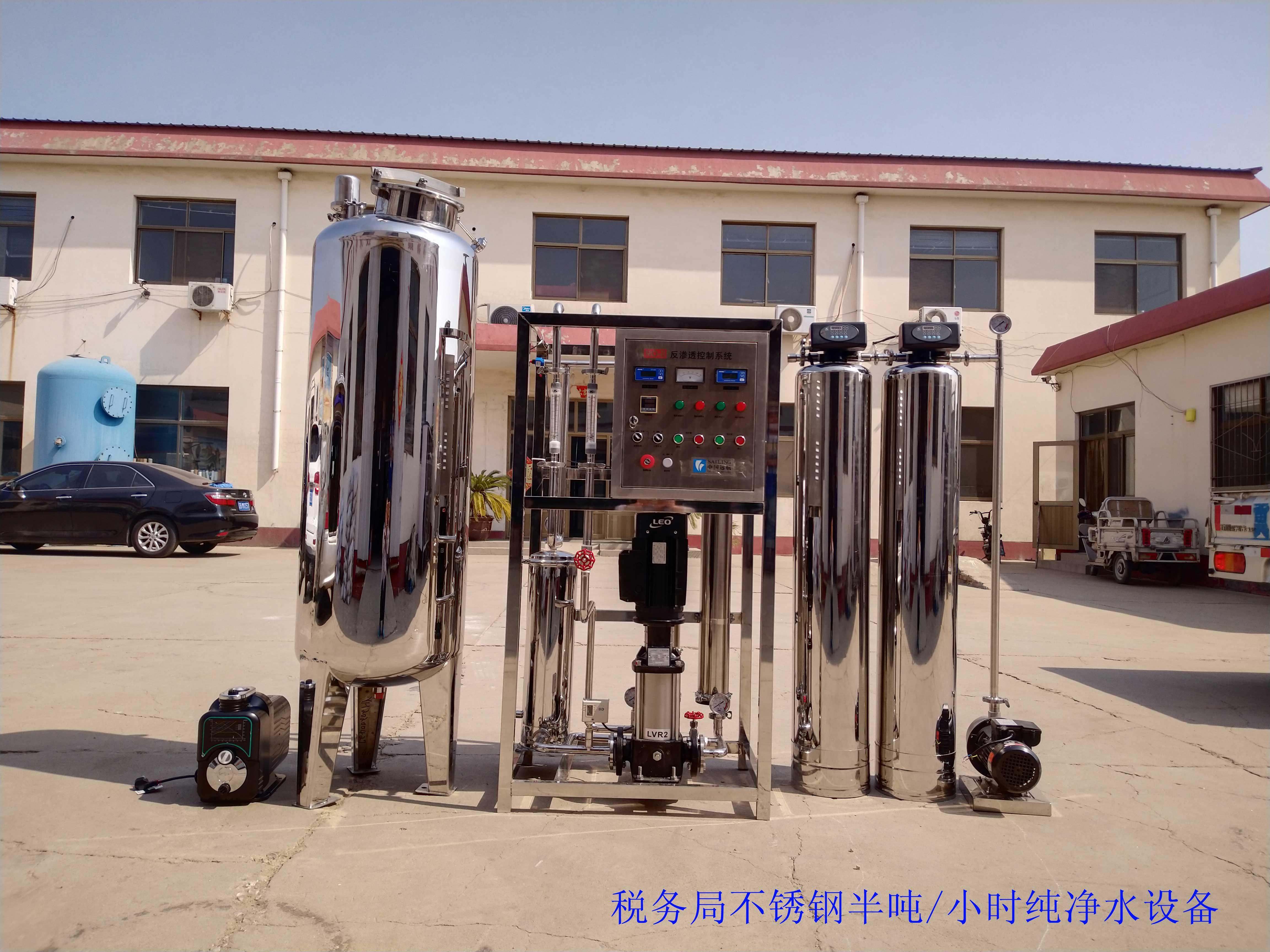 不锈钢半吨纯净水设备(RO反渗透)